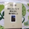 Run 連続4日目/66日 & 7日目/365日