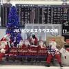 【2020 Dec.】JAL ビジネスクラスでフランクフルトへ