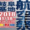 岐阜県観光大使の観光情報~今週末は岐阜基地航空祭!~