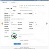中国で「小豆島」商標申請 香川県が異議申し立てへ…その「申請」を探してみました