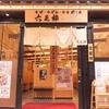 【オススメ5店】海浜幕張(千葉)にあるそばが人気のお店