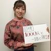 10月7日【吉村南美・1000人のおやすみなさい】第12回 番組告知