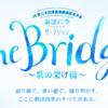 2021/1/16 劇団四季TheBridge~歌の架け橋~