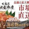 北海道新幹線で話題!北海道の水産物やお野菜、おいしい物がいっぱいの北海道グルメ