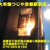 つじや京都駅前店~2015年11月のグルメその2~