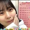 小島愛子まとめ  2021年1月5日(火) 朝  【朝配信と夜配信をした日】(STU48 2期研究生)
