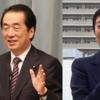 ◇菅総理に反原発を焚きつけた辻元清美氏