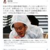 菅首相に「汚染水」かけるパフォーマンス  2021年4月16日