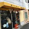 菜苑(東京都江東区)純レバ丼ミニサイズ&ラーメン