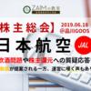 日本航空 株主総会 飲酒問題や株主還元への質疑応答!動議が提案される一方、運営に嘆く声も(2019年3月期JAL決算)