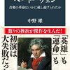 【書評・要約】ベートーヴェンの生涯と功績が凝縮!『ベートーヴェン 音楽の革命はいかに成し遂げられたか』著:中野雄