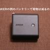 ANKERの例のバッテリーで荷物は減るのか