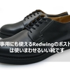 仕事用にも使えるRedwingのポストマン(POSTMAN)は使いまわせるいい靴です