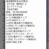 冒険者ギルド物語2 進行状況 サイキック魔(戦)の起用