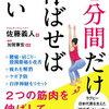 佐藤義人 著 『1分間だけ伸ばせばいい~2つの筋肉を伸ばして体の悩みを改善 』(4/20発売)を読んでみる♪