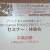 A3ノビで高速プリント体験【プリントを1,000倍楽しむ!with Canon PIXUS PRO-100S セミナー・体験会】