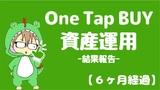 【6ヶ月経過】One Tap BUYで資産運用_損益+1075円