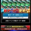 【パ・リーグ】BEST2016オーダー攻略情報