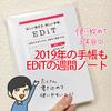 【手帳】2019年はEDiT週間ノート一冊でいきます!