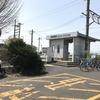 伊賀屋駅に訪問