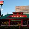 ハワイレストラン「ハナウマ」をテイクアウト。お家で絶品なプチハワイが楽しめた。