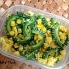 夏野菜ゴーヤで!アジアン風ゴーヤとコーンと卵炒め