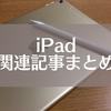 【随時更新】iPad関連記事まとめ
