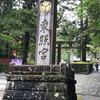 【番外編】あの有名な神社にお地蔵さんはいるのか?(日光東照宮)