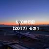 SFC修行記:第1セット目は羽田ー石垣ー那覇ー羽田