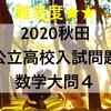 2020秋田公立高校入試問題数学解説~大問4「資料の整理・確率」~