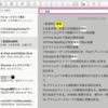  ⌘+FでMacのメモやiPadのPagesでテキストを検索だけでなく置換も出来る