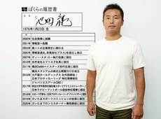 どん底のベイスターズを5年で黒字化。「物議を醸して新たな空気をつくる」仕事術|池田純の履歴書
