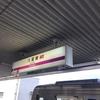 大阪メトロ谷町線の八尾南駅の駅名標ですが…