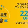 iHerbおすすめアロマテラピー&エッセンシャルオイル激安セールで22%OFF+α