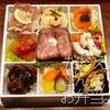 033食目「たとえばこんなお弁当」