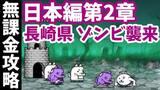 日本編第2章 長崎県 ゾンビ襲来【無課金攻略】にゃんこ大戦争