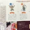 恒例 9.22 大谷地神社 宵宮祭