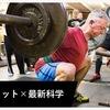 スクワットと腰痛の関係・やり方・注意点・エビデンス