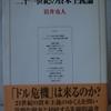 岩井克人「二十一世紀の資本主義論」(ちくま学芸文庫)