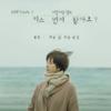 폴김 (Paul Kim) / 모든 날,모든 순간 (Every Day Every Moment)  日本語訳/歌詞/かなルビ