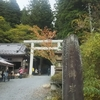 2017年10月28日・29日 日立/御岩神社