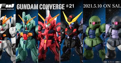 【FW GUNDAM CONVERGE】CONVERGE ♯21を発売レビュー!さらに#22の追加情報も!?