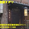 和風良麺すがり~2012年9月12杯目~
