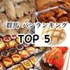 【第一回】群馬県民が選ぶ!人気パン屋トップ5!
