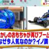 【めざましテレビ】ヨーヨー!ミニ四駆!懐かしのおもちゃが再ブーム!