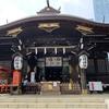 「新宿十二社熊野神社」の夏詣・アマビエ限定御朱印【7月1日~7月31日限定】