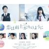 【日本映画】「恋は雨上がりのように 〔2018〕」ってなんだ?