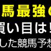 馬券攻略本 先週の検証結果~日曜開催版~