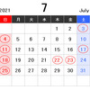 2021年7月の営業カレンダーです。