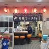 【ラーメン】昭和風味の新橋地下で札幌ラーメンを喰ふ